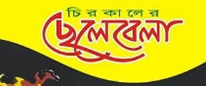 Advertising in Chirokaler Chhelebela Magazine