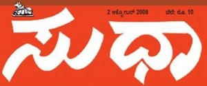 Advertising in Sudha Magazine